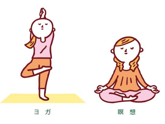 ヨガや瞑想でセロトニンの分泌を促進
